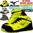 【クーポン使えます】MIZUNO ミズノ 安全靴 C1GA1602 ALMIGHTY ミッドカットタイプ おしゃれ かっこいい スポーツ系 スニーカータイプ セーフティーシューズ