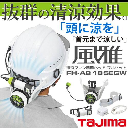 清涼ファン TAJIMA 風雅ヘッド フルセット 2017年モデル 空調シス...