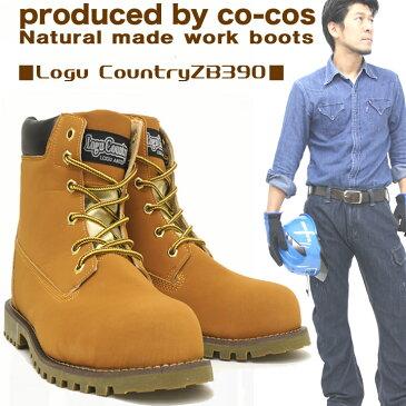 【即日発送】ブーツタイプ コーコス ZB-390 安全靴 ハイカット おしゃれ ティンバータイプ ブーツ セフティースニーカー