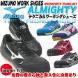 【クーポン使えます】[送料無料]MIZUNO ミズノ 安全靴 [安全靴 ミズノ][安全靴 おしゃれ][mizuno 安全靴][かっこいい安全靴][安全靴 スポーツ系][C1GA1600 ミズノ 安全靴] ローカット安全靴 おしゃれ スニーカータイプ セーフティーシューズ