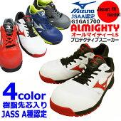 [送料無料]MIZUNOミズノ安全靴プロテクティブスニーカーC1GA1700オールマイティLS紐タイプおしゃれかっこいい[安全靴スポーツ系]ローカット安全靴スニーカータイプセーフティーシューズ