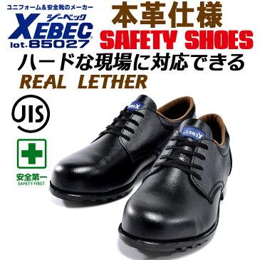 ジーベック xebec ローカット 安全靴 85025 ビジネス仕様(事務現場)(作業現場) JIS規格 スチール先芯 牛革短靴