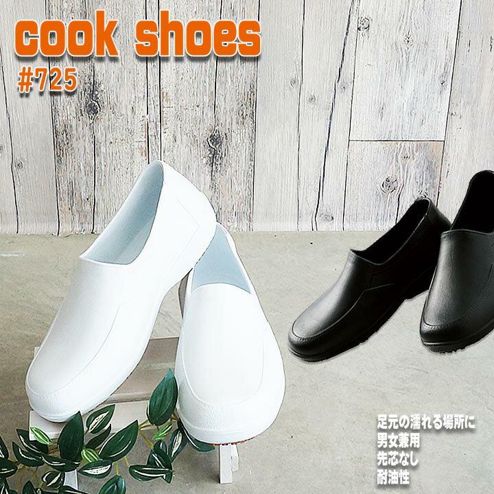 コックシューズ クロダルマ 725 軽量 厨房シューズ 耐滑 耐油 撥水 レディース メンズ 厨房靴画像