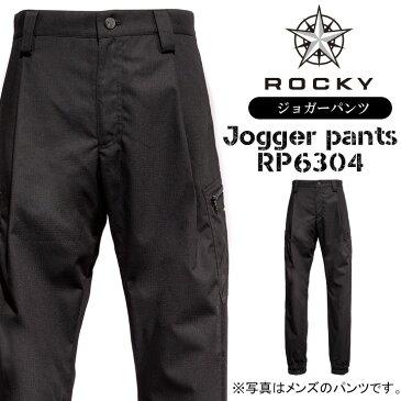 レディース ジョガーパンツ ロッキー RP6304 ROCKY 作業着 作業服 女性用 ズボン