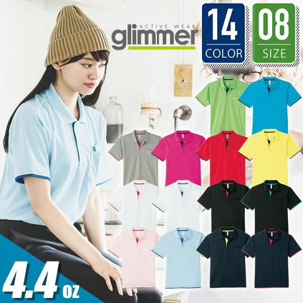 ポロシャツトムスブランド00339-aypグリマーSS-5L14色4.4オンス半袖吸汗速乾UVカットレディースメンズドライレイヤ