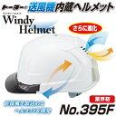 【即日発送】トーヨーセフティー 送風機内蔵ヘルメット 395F 清涼ファン付きヘルメット 空調ヘルメット 熱中症予防 ヘルメット 猛暑対策の必需品 作業服 作業着 空調服 1