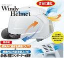 【即日発送】トーヨーセフティー 送風機内蔵ヘルメット 395F 清涼ファン付きヘルメット 空調ヘルメット 熱中症予防 ヘルメット 猛暑対策の必需品 作業服 作業着 空調服 2
