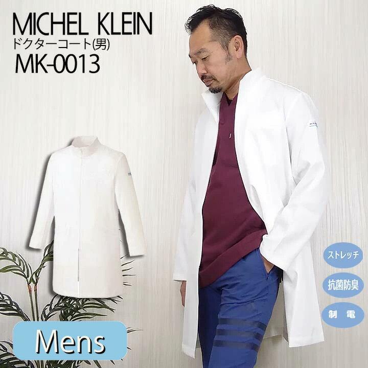【10%OFF】ドクターコート 白衣 メンズコート MK-0013 メンズ 医師 医療用 ドクター 制菌 ストレッチ 静電 男性用 チトセ