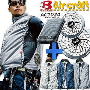 【予約】空調服 ベスト セット バートル エアークラフト ベスト 撥水加工 AC1024 シルバーファン&バッテリーセット 【エアーセンサーファン・バッテリー使用】 KS-12 KS-11 熱中症対策  男女兼