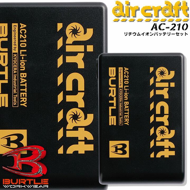 2e313e010e1fc1 【即日発送】バートル バッテリー 【AC210】 エアークラフト専用 リチウムイオンバッテリーセット