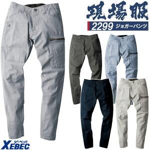 ジョガーパンツ ジーベック 2299 ストレッチ ズボン 作業服 作業着 春夏 XEBEC ユニフォーム 4L-5L 2294シリーズ 大きいサイズ