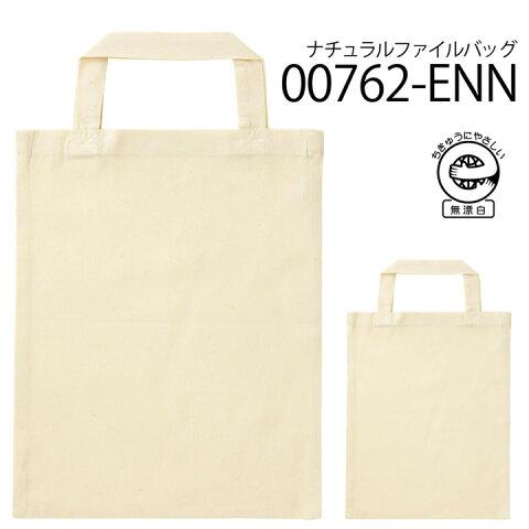 ファイルバッグ トムスブランド 00762-enn コットン 綿100% 無漂白 レディース メンズ シンプル