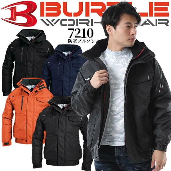 即日 バートル防寒着作業着7210大型フード付き防寒ブルゾン作業服男女兼用極寒アウトドアバイク釣り防寒服BURTLE