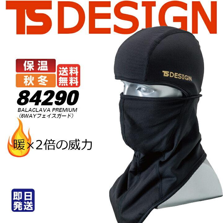 【即日発送】防寒 フェイスマスク 防風 バラクラバ TS-DESIGN 84290 目出し帽 保温性 あったか インナー 冬用 作業服 作業着 アウトドア 藤和【送料無料】