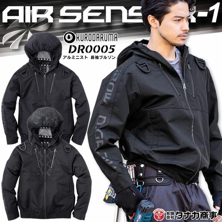 作業着・作業服, ジャケット  DR0005 1