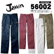 ジャウィン JAWIN ノータックカーゴパンツ56002【春夏】【作業服】【JAWIN 春夏】作業着 ユニフォーム 自重堂 56000シリーズ【作業ズボン】 [作業服 JAWIN][作業着 JAWIN][JAWIN][ジャウイン]【101-112】