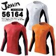 【送料無料】ジャウィン JAWIN 56164 ロングスリーブインナー【自重堂】 インナーシャツ アンダーシャツ アンダーウエア 【ゴルフ インナー】【インナー メンズ】【インナー スポーツ】【春夏】