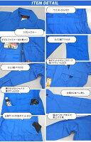【つなぎ】【SOWA9000つなぎ】【つなぎ綿100】【つなぎおしゃれ】【長袖つなぎ】【ツナギ作業服】【つなぎダンス】【作業着】【作業服】【つなぎ農作業作業着】【春夏秋冬オールシーズン素材】