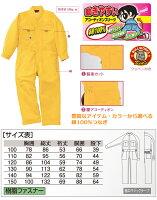 sowa9009子供用つなぎ服(綿100%)