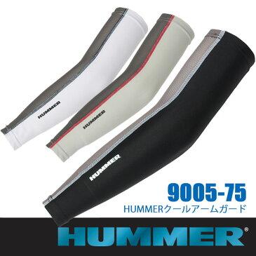 【送料無料】アタックベース HUMMER クールアームガード 9005-75 アームカバー インナーウェア 紫外線対策 UVカット 作業服 作業着【春夏】