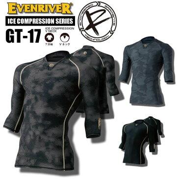【送料無料】イーブンリバー EVENRIVER GT-17 アイスコンプレッションVネック七分袖【UVカット】【ハイネック】【接触冷感】【作業シャツ】【インナーシャツ】【迷彩柄】【春夏】