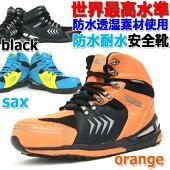 防水安全靴