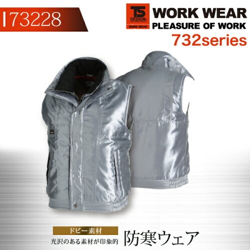 TOWA 藤和 TS DESIGN 防寒ベスト...