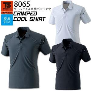 【送料無料】ポロシャツ TS-DESIGN 8065 半袖 クールアイス 接触冷感 吸汗 速乾 消臭 UVカット メンズ レディース 春夏 4L-6L 藤和