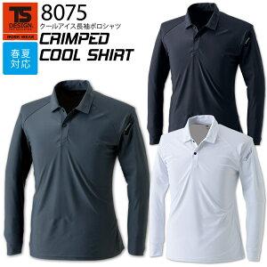 【10%OFF】【送料無料】ポロシャツ TS-DESIGN 8075 長袖 クールアイス 接触冷感 吸汗 速乾 消臭 UVカット メンズ レディース 春夏 藤和