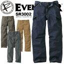 イーブンリバー EVENRIVER カーゴパンツ SR-3002 カーゴ ズボン 作業服 作業着 エボリューションカーゴモデル 綿100% SR3007シリーズ カーゴ