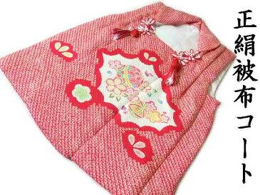 【送料無料】七五三 着物 3歳 正絹被布コート 絞り柄 赤色 日本製 新品 mi415