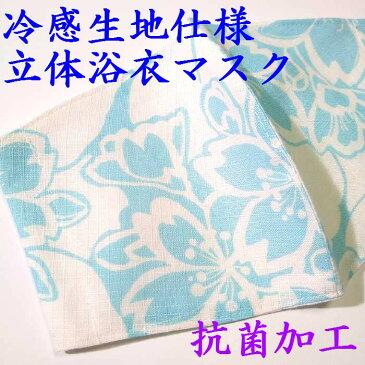 冷感抗菌加工生地使用 浴衣生地マスク 手作りマスク 夏マスク 立体型 新品 sar024c