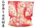 【送料無料】お宮参り 女の子 着物 産着 初着 お祝い着 赤色 花手毬模様 新品 ug292