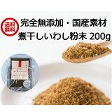 だし屋ジャパン 煮干し 粉末 200g 無添加 国産 いわし にぼし 削り粉 削り節
