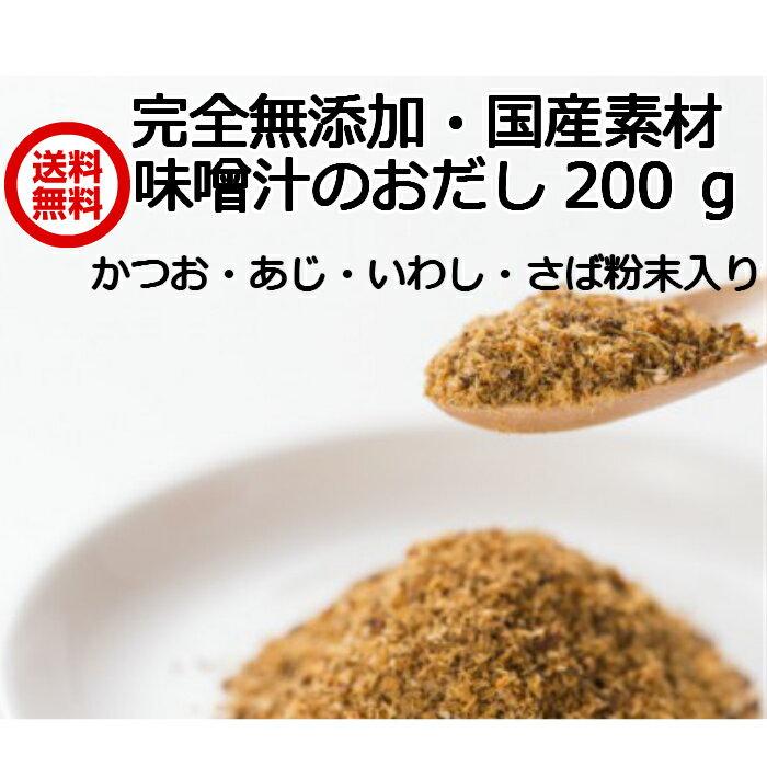 だし屋ジャパン 味噌汁のお出汁 粉末 200g かつお さば あじ いわし 無添加 国産