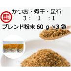 だし屋ジャパン 飲むお出汁 60g×3袋 かつお節 煮干し 真昆布 無添加 粉末だし 割合 3:1:1 国産 削り節