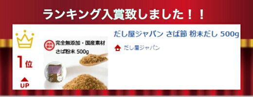 だし屋ジャパン さば粉末 さば節 粉末 200g 無添加 国産 鯖節 削り粉 削り節 だし粉
