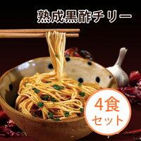 「Kiki麺」ついに日本初上陸!(花椒チリー4食セット)天日干し麺と特製ソースが絡み合う絶品!【送料無料】クセになる辛さ!ラーメンkiki麺まぜそば台湾送料無料