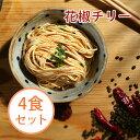 世界的ブロガーが選ぶ袋麺TOP10にランクイン(花椒チリー4