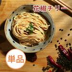 「Kiki麺」ついに日本初上陸!(花椒チリー)天日干し麺と特製ソースが絡み合う絶品!【送料無料】クセになる辛さ!ラーメンkiki麺まぜそば台湾送料無料