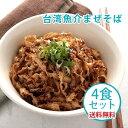 ラーメン 乾麺(台湾魚介まぜそば...