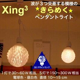 3Dデザイン電球サイズが選べる!おしゃれにきらめく渦巻き模様つき大型ボール形LED電球(白熱灯30〜100W相当,直径10〜15cm4〜15WE26店舗にも)