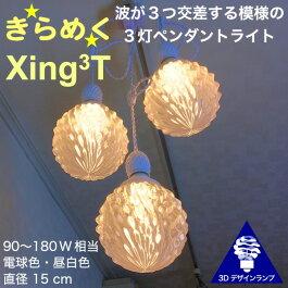 ペンダントライト3Dデザイン電球Xing3がついたおしゃれにきらめくペンダント(天井照明,電球色・昼白色,40W〜100W相当,LED照明器具)