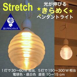 ペンダントライト3Dデザイン電球Strechがついたおしゃれにきらめくペンダント(天井照明,電球色・昼白色,40W〜100W相当,LED照明器具)