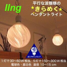 ペンダントライト3Dデザイン電球IIngがついたおしゃれにきらめくペンダント(天井照明,電球色・昼白色,40W〜100W相当,LED照明器具)