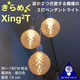 3灯ペンダントライト3Dデザイン電球Xing2つきおしゃれにきらめく透明ランプシェード電球色昼白色180W相当交差する波模様松ぼっくり風パイナップル風揺らめく網模様凹凸凸凹変わった形面白い形綺麗な美しい素敵なかっこいいきらきらきらめきLED照明器具
