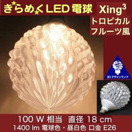 3Dデザイン電球 Xing3 100W相当 サイズ18cm おしゃれにきらめき輝く波模様 サイズが選べるオリジナルLED電球 電球色 昼白色 裸電球 口金E26 大きい 大形 大型ボール型 ボール球 きらきら きらめく