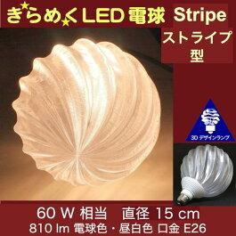 3Dデザイン電球 IIng 60W相当 サイズ15cm おしゃれにきらめき輝く波模様 サイズが選べるオリジナルLED電球 電球色 昼白色 裸電球 口金E26 大きい 大形 大型ボール型 ボール球 きらきら きらめく