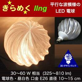 3Dデザイン電球IIngおしゃれにきらめくストライプ模様サイズが選べる大型ボール形LED電球(白熱灯30〜100W相当,直径10〜15cm4〜15WE26店舗にも)