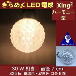 3Dデザイン電球 Xing2 30W相当 サイズ7cm おしゃれにきらめき輝く波模様 サイズが選べるオリジナルLED電球 電球色 昼白色 裸電球 口金E26 小型ボール型 ボール球 きらきら きらめく